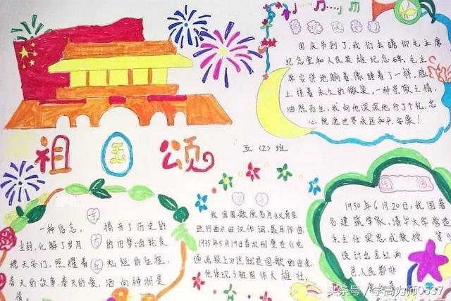 喜迎国庆,一起来做一份漂亮的国庆节手抄报吧!