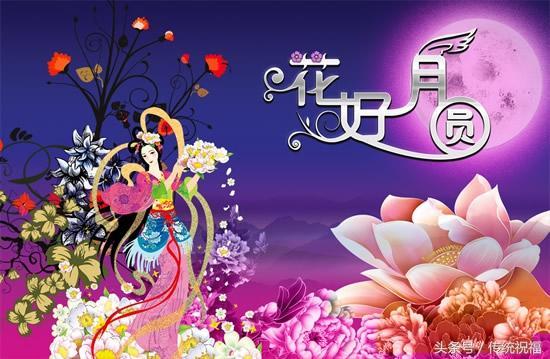 中秋国庆双节快乐图片