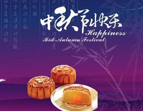 中秋节带字图片祝福语
