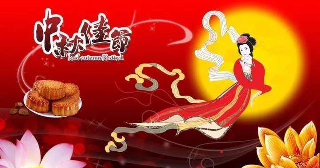 中秋节快乐祝福语大全