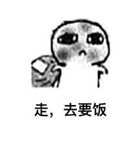 QQ表情包小漫画:要饭