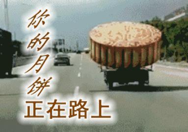 中秋祝福图片大全最新