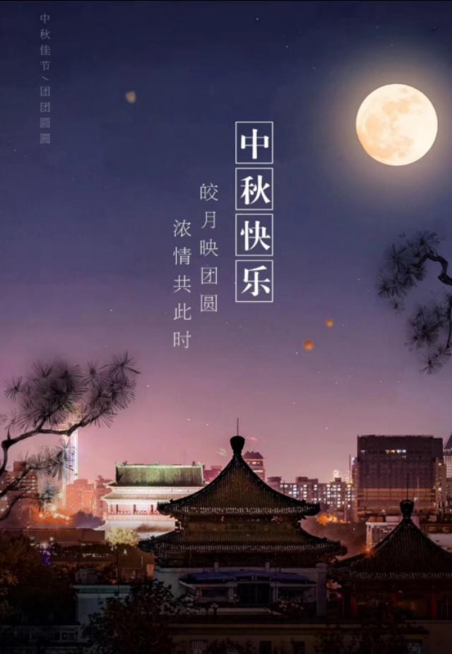 中秋节微信祝福语图片
