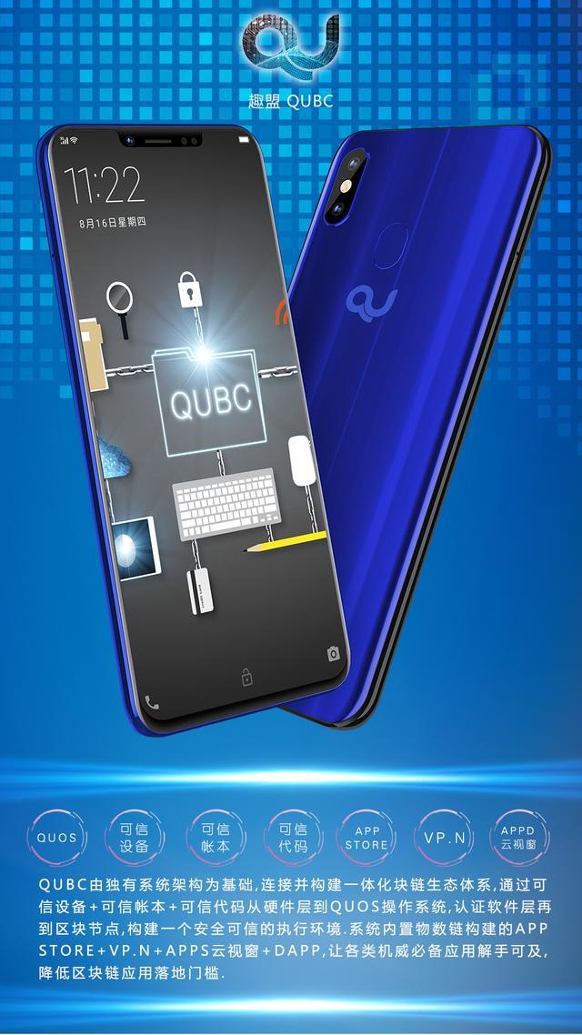 趣盟科技区块链手机(QUBC智能挖矿载体)让区块链触手可及!