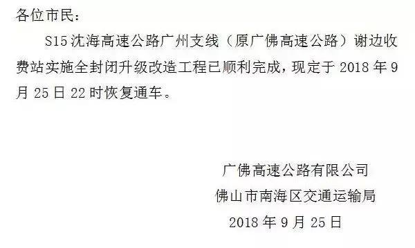 广佛高速谢边收费站即将封闭施工9个月!绕行戳→_佛山在线