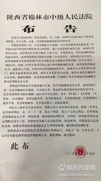 """死刑 米脂""""4.27""""故意杀人案罪犯赵泽伟将于9月2... _手机搜狐网"""