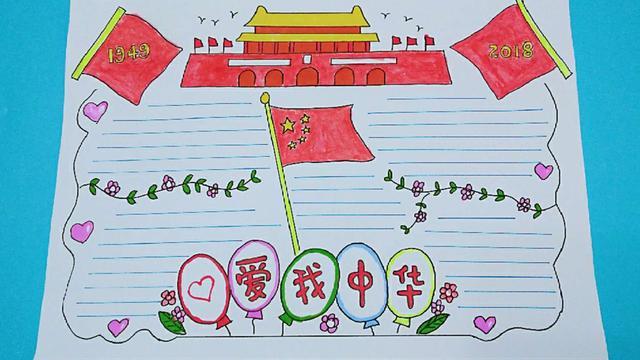 2019国庆手抄报,庆祝中华人民共和国70诞辰 - 板报网