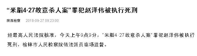 最新!陕西米脂4·27故意杀人案凶手赵泽伟将于9月27日执行死刑