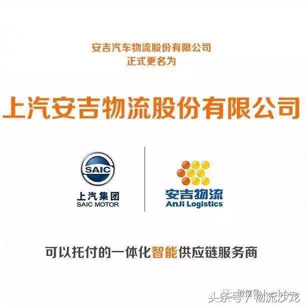 安吉汽车物流有限公司_游购