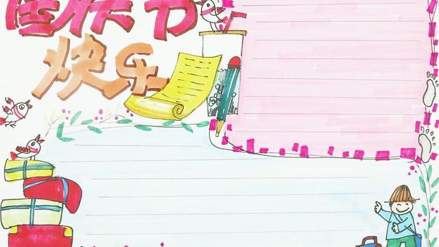 兒童手抄畫報簡單大全