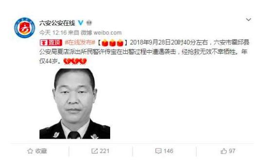安徽六安一民警出警时遭遇袭击不幸牺牲 年仅44岁