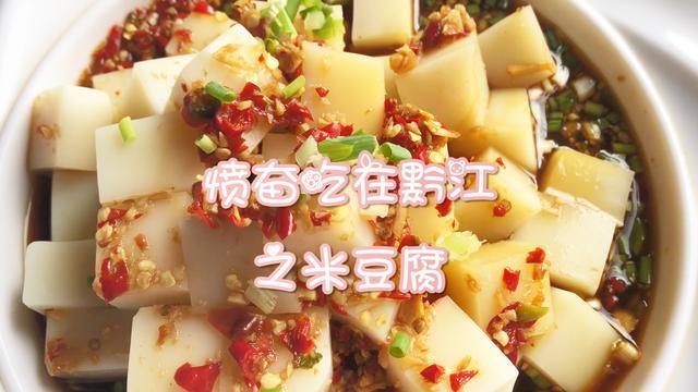 恩施特色懒豆腐