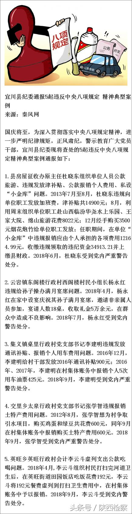 宜川县人民政府