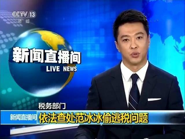 继赵薇之后,范冰冰和黄晓明被央视点名处罚! 网友:彻底完了!