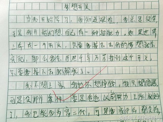 小學生親情作文350字
