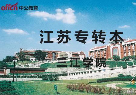 三江学院(江苏省/南京市/雨花台区:铁心桥龙西路... - 邮编库✉️