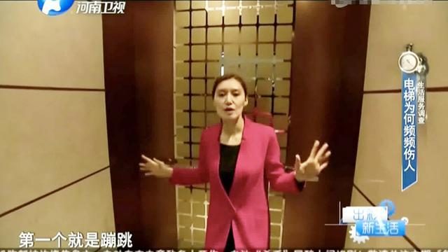 电梯安全三点常识,你懂多少?