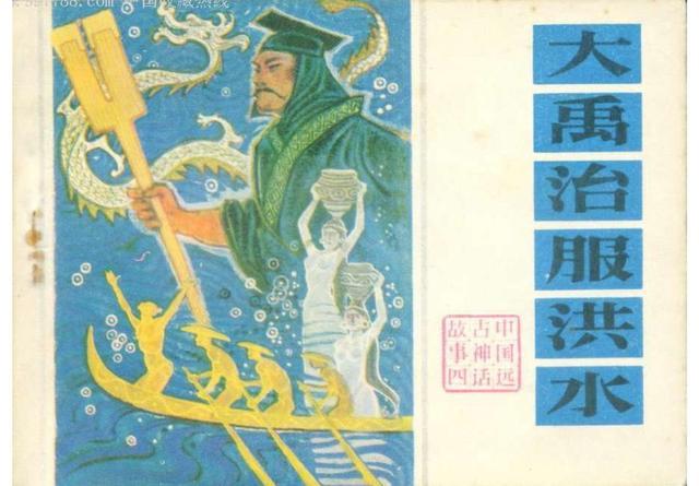 「语音版」1979年《大禹治水》连环画,文/刘紫剑