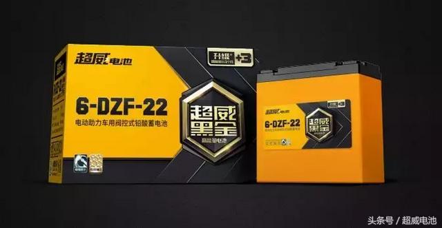超威黑金電池價格