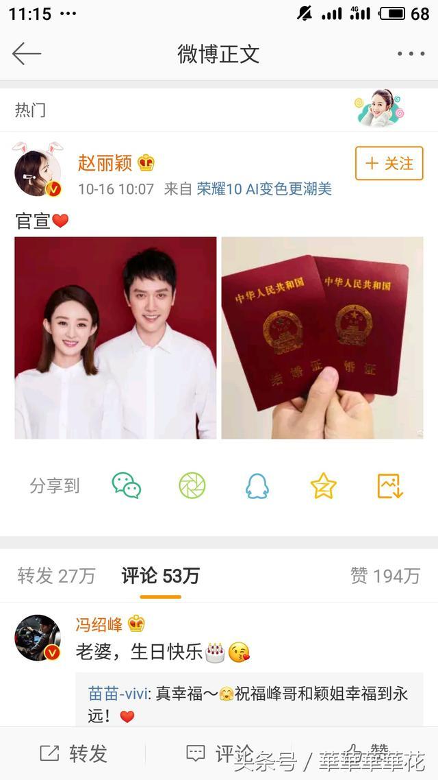 """关晓彤与鹿晗的""""官宣照"""",赵丽颖同款结婚照,还真有夫妻相啊!"""