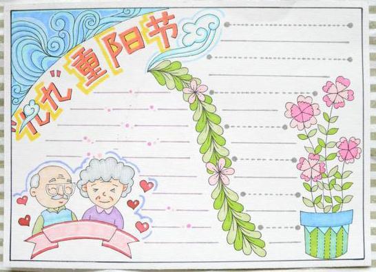 关于重阳节手抄报简单又漂亮_学习啦