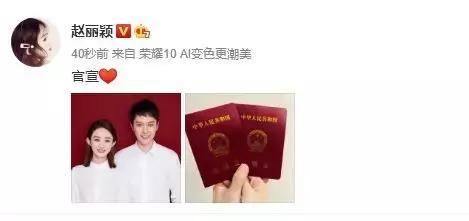 官宣撒糖:冯绍峰赵丽颖生日晒结婚证