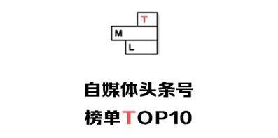 快来看看新一期的自媒体榜单Top10是谁吧
