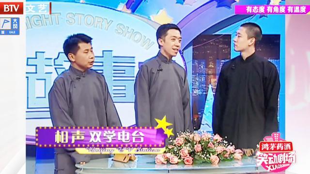 2020北京春晚:何云伟李菁曹云金演相声《向前再一步》,太搞笑