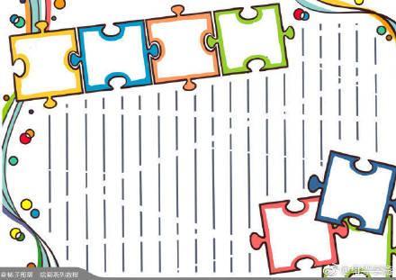 分享9款简单的常用手抄报版面设计图