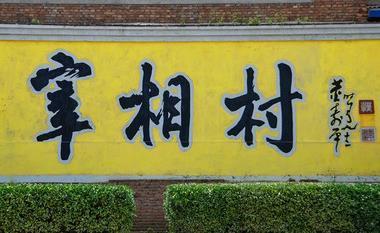 """中纪委推荐中华""""宰相村"""":先后出过宰相、大将军各59... -人民网"""