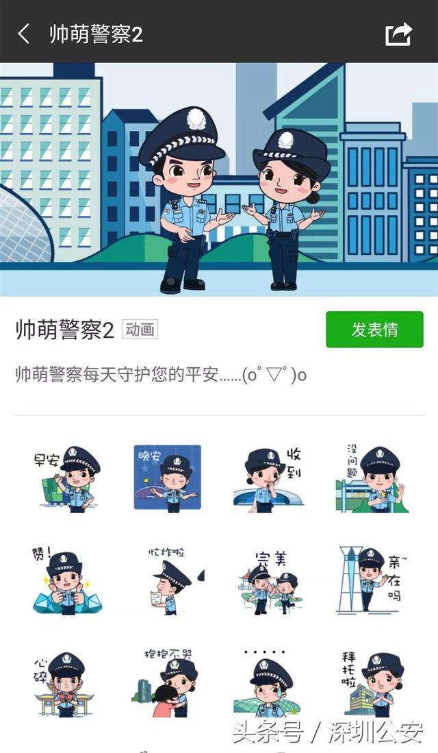 斗图圈的核武器来了!深圳警察推出专属表情包升级版!