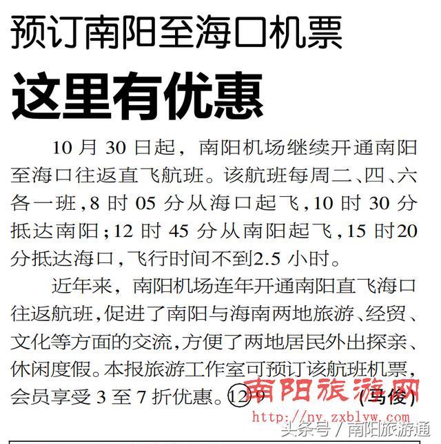 北京至海口机票