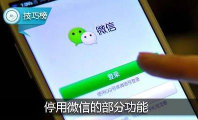微信登陆环境异常被限制登录图片 - 卡饭网