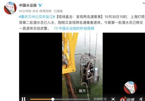 视频|重庆公交坠江:找到3具遇难者遗体 救援画面曝... _看看新闻