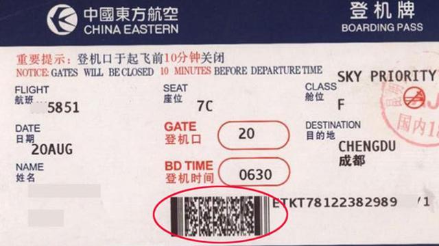 上飞机必备的登机牌,里面的条形码隐藏了哪些信息?