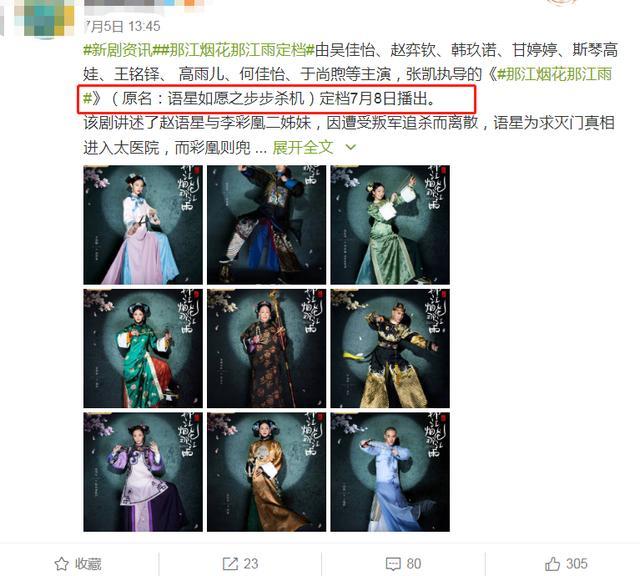 吴佳怡古装剧官宣定档,演员阵容豪华,观众这下又有新剧可追了