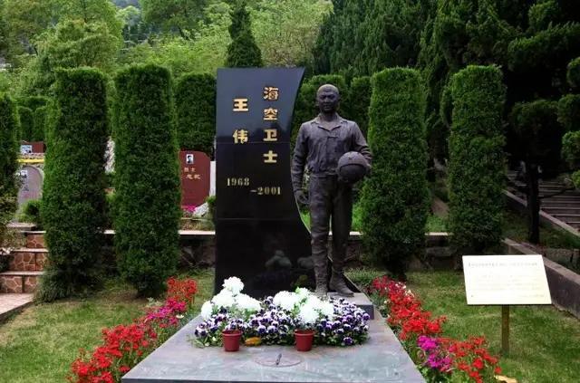 英雄王伟墓地,中美撞机事件中殉国,如今他的妻儿父母还好吗?