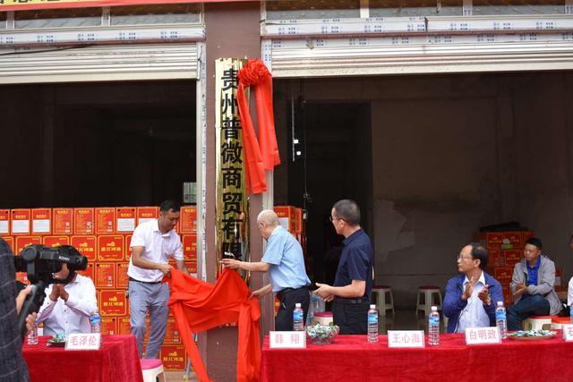 贵州普微商贸有限公司开业庆典圆满举行