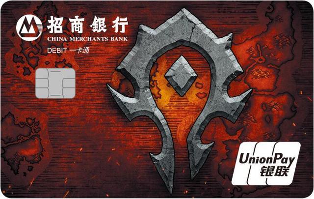 招商银行推出《魔兽》联名借记卡:联盟、部落及拉格纳罗斯可选