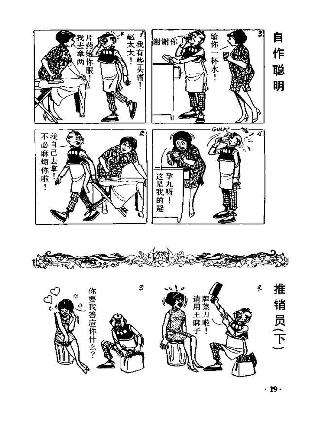 经典漫画 老夫子 (四格漫画-连更32)