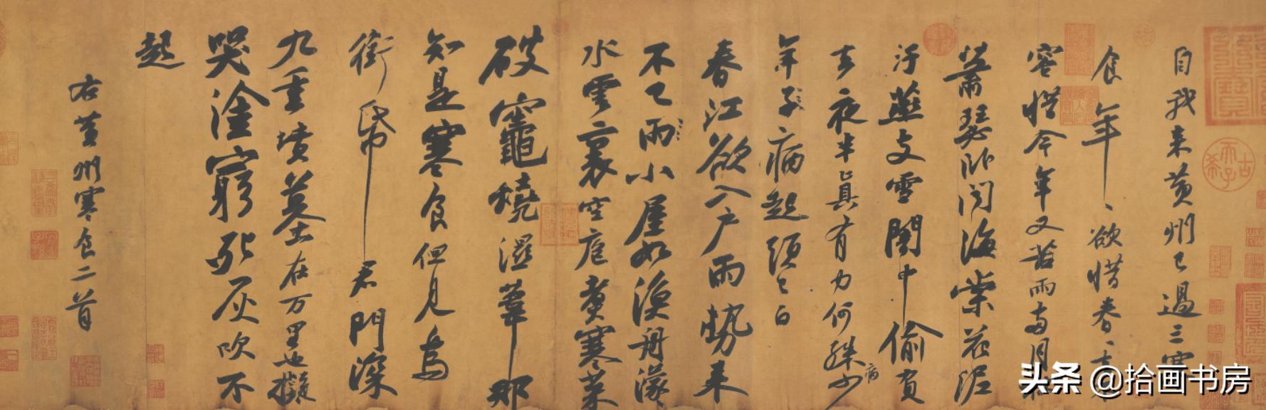苏轼寒食帖图片