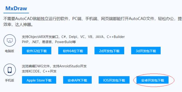 Android开发使用控件入门
