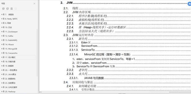 4面字节跳动拿到2-2Offer,入职就是30K16薪,全靠这份PDF