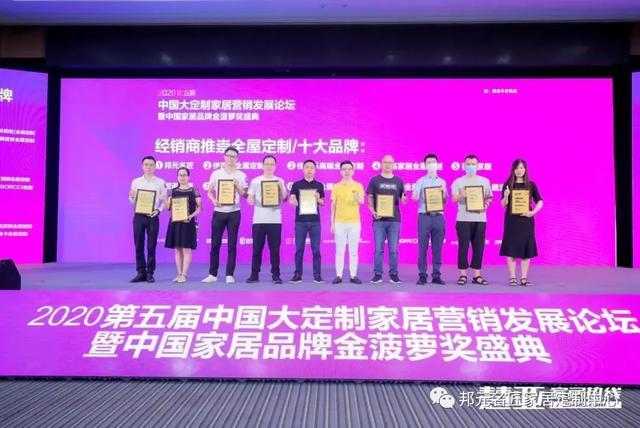 """邦元名匠荣获2020""""经销商推崇十大品牌""""暨家居品牌金菠萝奖"""