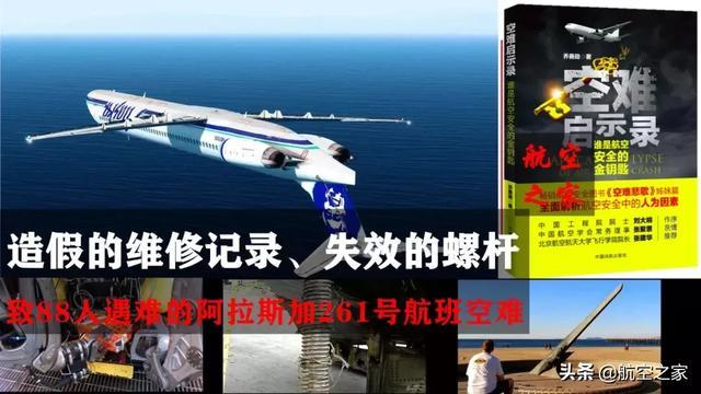 中国民航最诡异的空难