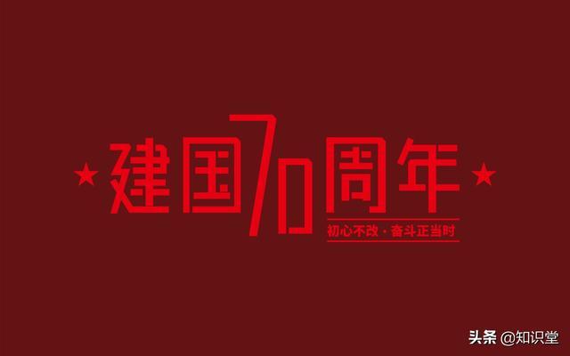 2019年最新国庆节祝福语大全,国庆节发朋友圈句子精选