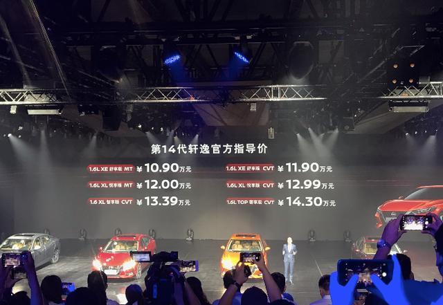 做一台精致的买菜车,东风日产全新轩逸售10.9万元起
