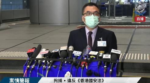 香港警方国安处成立后首次行动,4人被捕