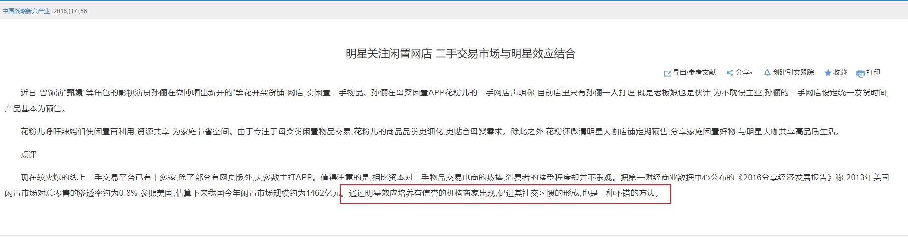 郑爽二不是什么大���}手碎屏苹果6S定价3200元,为何有人高价抢购明星二手�r候�仙�腚x�w物品?