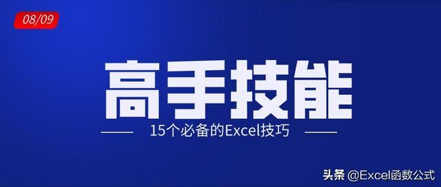 办公必备的15个Excel技巧,绝对的硬核干货,收藏备用